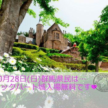 「群馬県民の日 10/28(日)」は群馬県民入場無料! & わんちゃんは毎日入場無料!