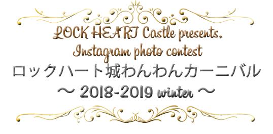 【募集】Instagramコンテスト☆ロックハート城わんわんカーニバル☆