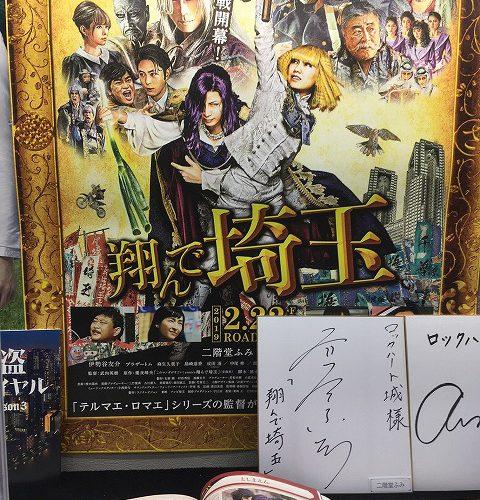 映画『翔んで埼玉』の撮影がロックハート城でも行われました!