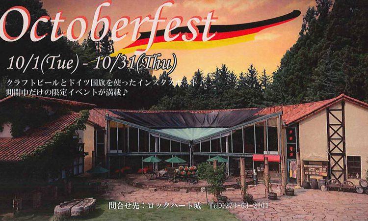 10月はロックハート城でオクトーバーフェストを楽しもう♪
