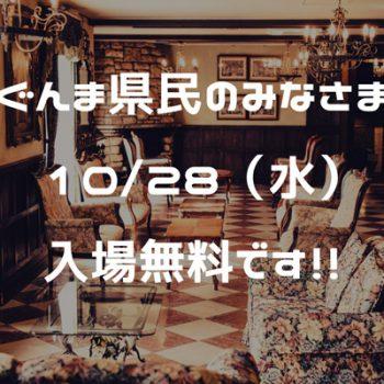 10月28日「群馬県民の日」は入場無料です(群馬県民限定)