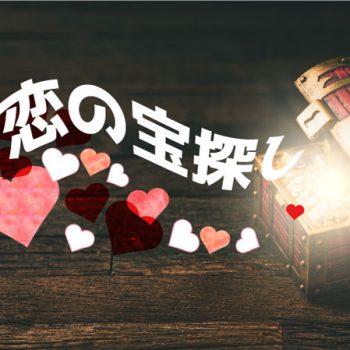 【イベント情報】 <br>「バレンタインデー企画」のお知らせ