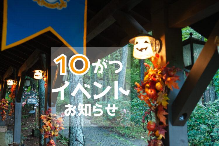 10月イベント情報~ご存じでしたか、Halloweenの発祥の地は?~