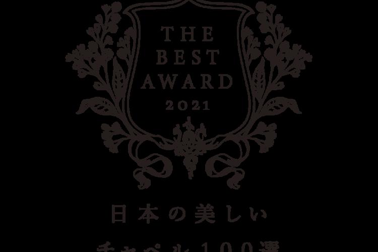「日本の美しいチャペル100選」に選ばれました!